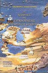 Οι απαρχές της συγκρότησης σύγχρονου κράτους στην Ελλάδα 1821-1828