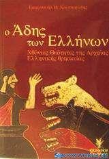 Ο Άδης των Ελλήνων