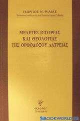 Μελέτες ιστορίας και θεολογίας της ορθοδόξου λατρείας