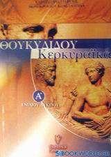 Θουκυδίδου Κερκυραϊκά Α΄ ενιαίου λυκείου