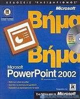 Ελληνικό Microsoft PowerPoint 2002 βήμα βήμα