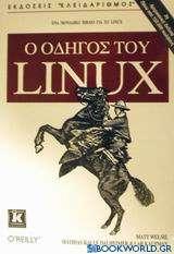 Ο οδηγός του Linux