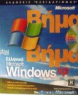 Ελληνικά Microsoft Windows XP