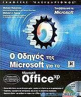 Ο οδηγός της Microsoft για το Microsoft Office XP