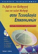Το βιβλίο του καθηγητή (και του καλού μαθητή) στην τεχνολογία επικοινωνιών