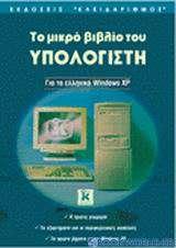 Το μικρό βιβλίο του υπολογιστή για τα ελληνικά Windows XP
