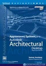 Αρχιτεκτονική σχεδίαση με το Autodesk Architectural Desktop