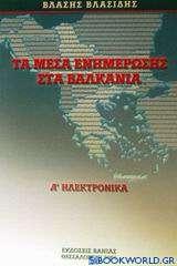 Τα μέσα ενημέρωσης στα Βαλκάνια