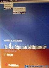 Το 4ο θέμα των μαθηματικών Γ΄ λυκείου
