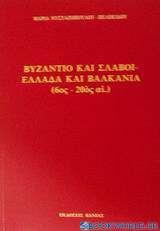 Βυζάντιο και Σλάβοι - Ελλάδα και Βαλκάνια