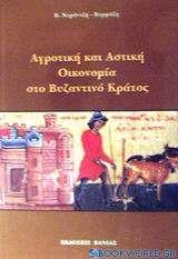 Αγροτική και αστική οικονομία στο βυζαντινό κράτος