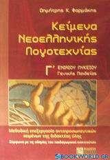 Κείμενα νεοελληνικής λογοτεχνίας Γ΄ ενιαίου λυκείου γενικής παιδείας