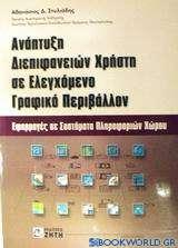 Ανάπτυξη διεπιφανειών χρήστη σε ελεγχόμενο γραφικό περιβάλλον