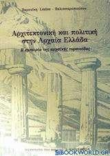 Αρχιτεκτονική και πολιτική στην αρχαία Ελλάδα