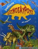 Σχεδίασε δεινόσαυρους με στένσιλ