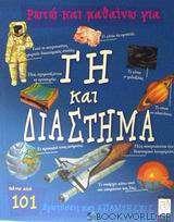 Ρωτώ και μαθαίνω για Γη και διάστημα