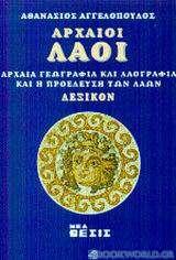 Αρχαίοι λαοί