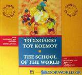 Το σχολείο του κόσμου