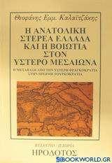 Η ανατολική Στερεά Ελλάδα και η Βοιωτία στον ύστερο Μεσαίωνα 1400-1500