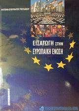 Εισαγωγή στην Ευρωπαϊκή Ένωση