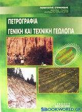 Πετρογραφία γενική και τεχνική γεωλογία