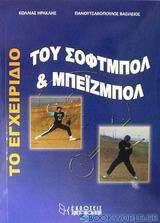 Το εγχειρίδιο του σόφτμπολ και μπέιζμπολ