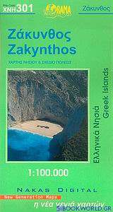 Ζάκυνθος