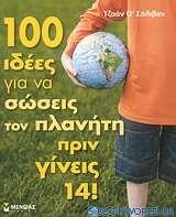 100 ιδέες για να σώσεις τον πλανήτη πριν γίνεις 14!