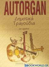 Autorgan δημοτικά τραγούδια για αρμόνιο