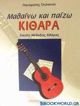 Μαθαίνω και παίζω κιθάρα