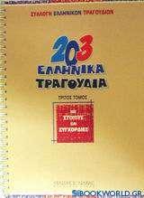 203 ελληνικά τραγούδια