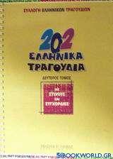 202 ελληνικά τραγούδια