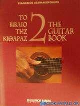 Το βιβλίο της κιθάρας