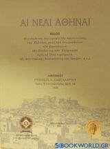 Αι νέαι Αθήναι