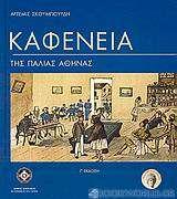 Καφενεία της παλιάς Αθήνας