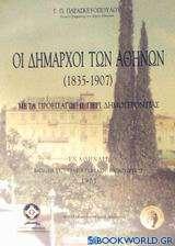 Οι δήμαρχοι των Αθηνών 1835-1907