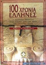 100 χρόνια Έλληνες