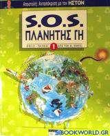 S.O.S. πλανήτης γη