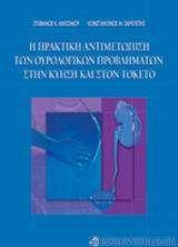 Η πρακτική αντιμετώπιση των ουρολογικών προβλημάτων στην κύηση και στον τοκετό