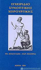 Εγχειρίδιο συνοπτικής χειρουργικής