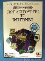Πως λειτουργεί το Internet