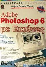 Πλήρης οπτικός οδηγός του Photoshop 6 με εικόνες