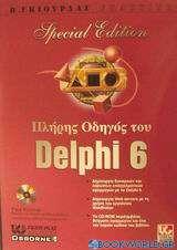 Πλήρης οδηγός του Delphi 6