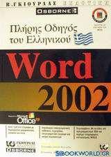 Πλήρης οδηγός του ελληνικού Microsoft Word 2002