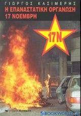 Η επαναστατική οργάνωση 17 Νοέμβρη