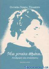 Μια γυναίκα θυμάται...