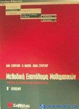 Μεθοδική επανάληψη μαθηματικών Β΄ λυκείου