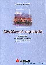 Νεοελληνική λογοτεχνία για τις εξετάσεις μεταπτυχιακής επιμόρφωσης δασκάλων και νηπιαγωγών