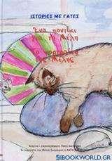 Ένα ποντίκι για τη Μέλη. Το πορτραίτο της Μέλης