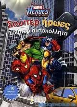 Marvel Heroes: Σούπερ ήρωες, σούπερ αυτοκόλλητα